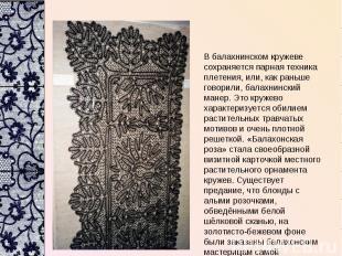В балахнинском кружеве сохраняется парная техника плетения, или, как раньше гово