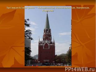 Троицкая башня (ранее — Богоявленская, Ризоположенская, Знаменская, Каретная)