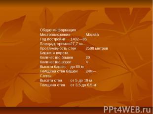 Общая информацияМестоположениеМоскваГод постройки1482—95Площадь кремля27,7 гаПро