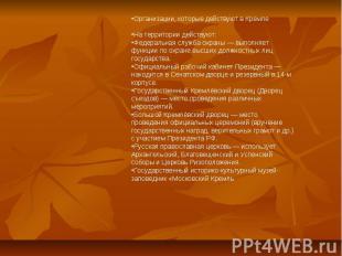 Организации, которые действуют в КремлеНа территории действуют:Федеральная служб