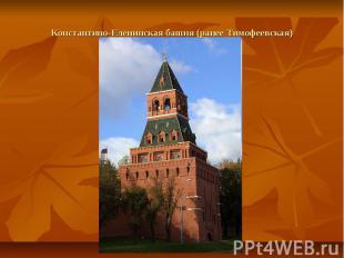Константино-Еленинская башня (ранее Тимофеевская)