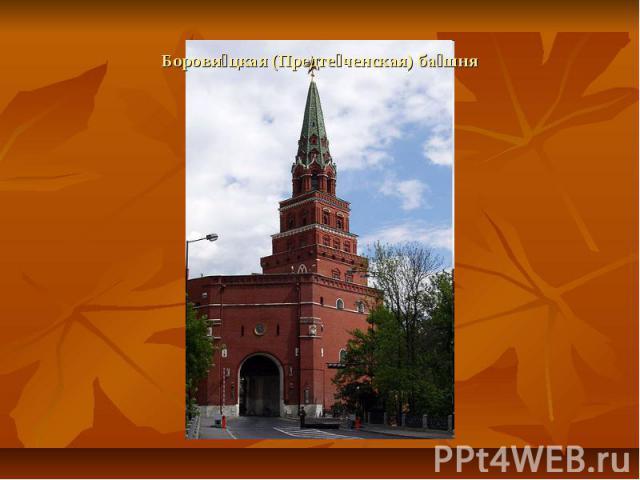 Боровицкая (Предтеченская) башня