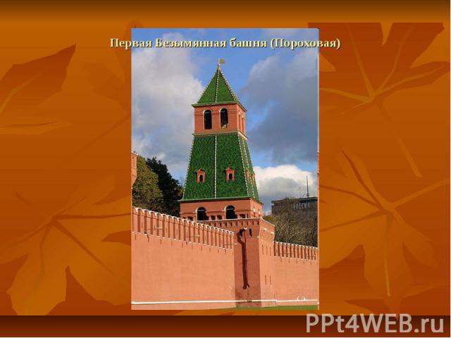 Первая Безымянная башня (Пороховая)
