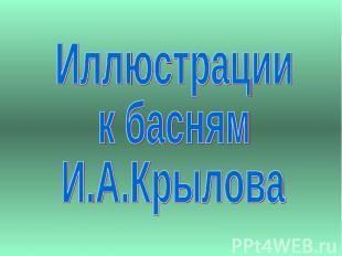Иллюстрациик баснямИ.А.Крылова