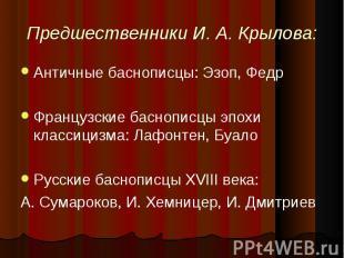 Предшественники И. А. Крылова: Античные баснописцы: Эзоп, ФедрФранцузские басноп