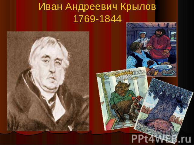 Иван Андреевич Крылов1769-1844