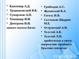 Кантемир А.Д.Тредиаковский В.К.Сумароков А.П.Хемницер И.И.Дмитриев И.И.также пис