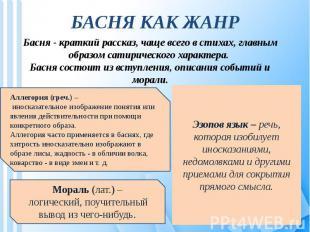 БАСНЯ КАК ЖАНР Басня - краткий рассказ, чаще всего в стихах, главным образом сат