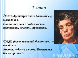 1 этап Эзоп (древнегреческий баснописец) – 6 век до н.э.Отличительные особенност