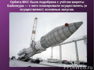 Орбита МКС была подобрана с учётом широты Байконура — с него планировали осущест