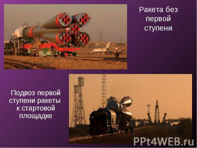Ракета без первой ступени Подвоз первой ступени ракеты к стартовой площадке