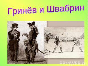 Гринёв и Швабрин