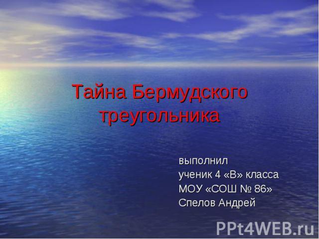 Тайна Бермудского треугольника выполнилученик 4 «В» классаМОУ «СОШ № 86»Спелов Андрей