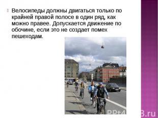 Велосипеды должны двигаться только по крайней правой полосе в один ряд, как можн