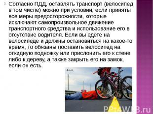 Согласно ПДД, оставлять транспорт (велосипед в том числе) можно при условии, есл