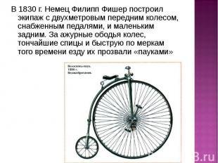 В 1830 г. Немец Филипп Фишер построил экипаж с двухметровым передним колесом, сн
