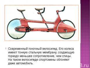 Современный гоночный велосипед. Его колеса имеют тонкую стальную мембрану, созда