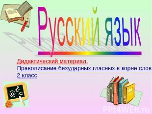 Русский язык Дидактический материал. Правописание безударных гласных в корне сло