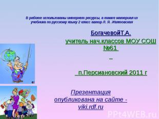 В работе использованы интернет ресурсы, а также материал из учебника по русскому