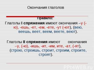 Окончания глаголов Правило: Глаголы I спряжения имеют окончания –у (-ю), -ешь, -
