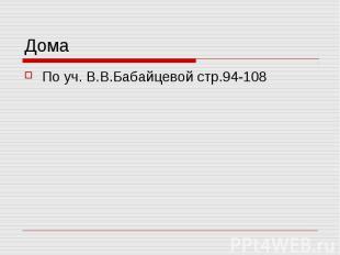 Дома По уч. В.В.Бабайцевой стр.94-108