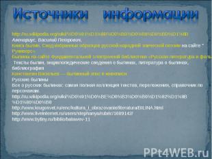 Источники информации http://ru.wikipedia.org/wiki/%D0%91%D1%8B%D0%BB%D0%B8%D0%BD
