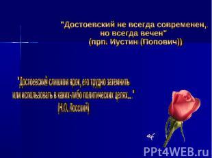 """""""Достоевский не всегда современен, но всегда вечен"""" (прп. Иустин (Попович))""""Дост"""