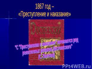"""1867 год – «Преступление и наказание»""""С """"Преступления и наказания"""" начинается ря"""
