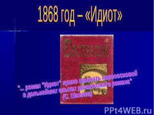 """1868 год – «Идиот»""""... роман """"Идиот"""" нужно признать первоосновой в дальнейших оп"""