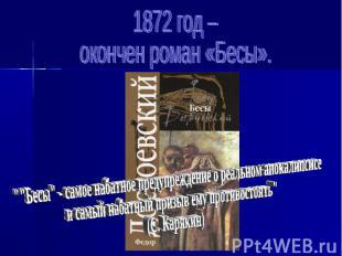 """1872 год – окончен роман «Бесы».""""""""Бесы"""" - самое набатное предупреждение о реальн"""