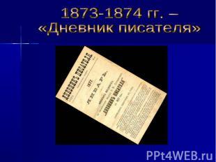 1873-1874 гг. – «Дневник писателя»