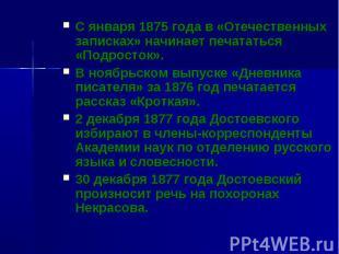 С января 1875 года в «Отечественных записках» начинает печататься «Подросток».В