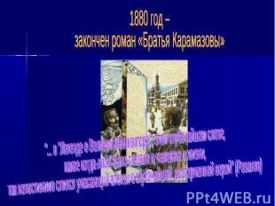 """1880 год – закончен роман «Братья Карамазовы»""""... в """"Легенде о Великом Инквизито"""