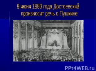 8 июня 1880 года Достоевский произносит речь о Пушкине