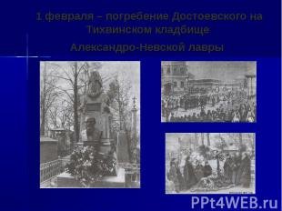 1 февраля – погребение Достоевского на Тихвинском кладбище Александро-Невской ла