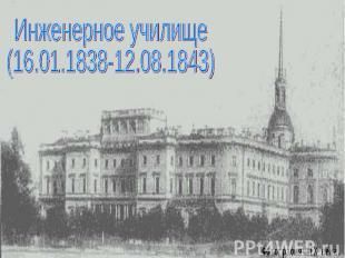 Инженерное училище(16.01.1838-12.08.1843)