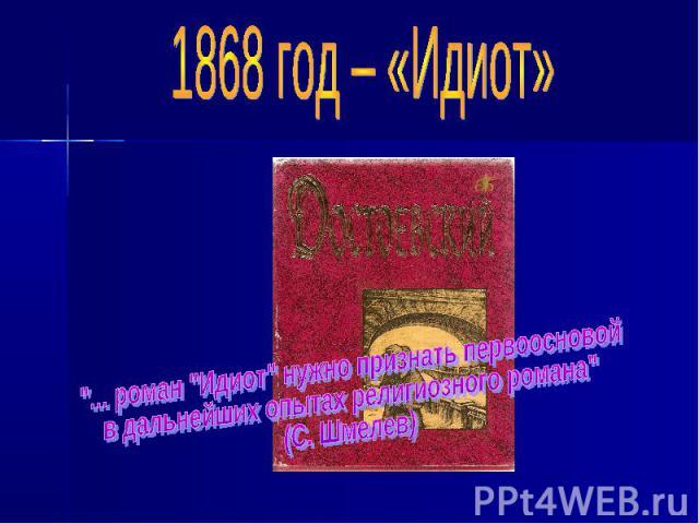 1868 год – «Идиот»