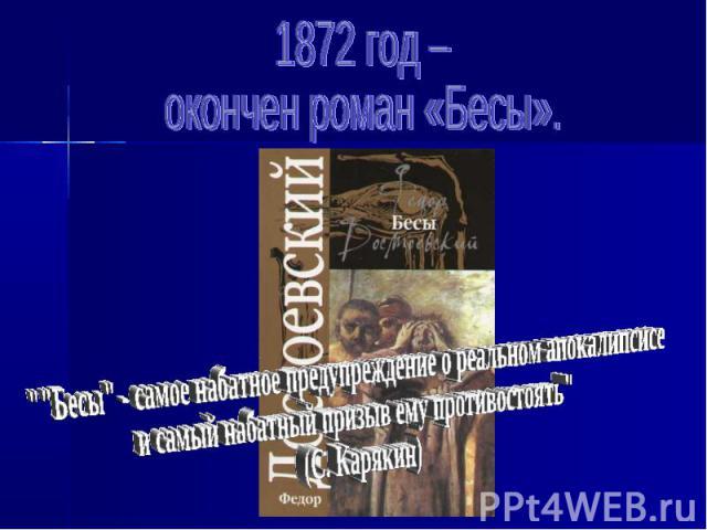 1872 год – окончен роман «Бесы».