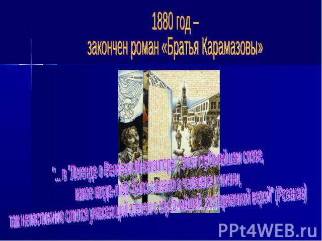 1880 год – закончен роман «Братья Карамазовы»