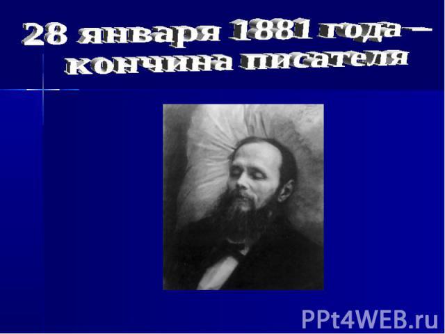 28 января 1881 года – кончина писателя