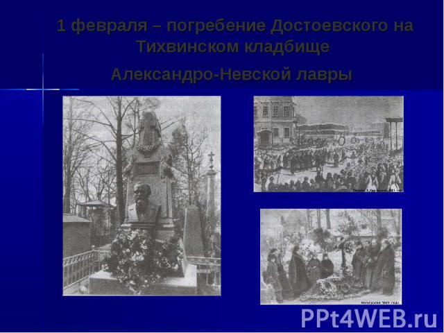 1 февраля – погребение Достоевского на Тихвинском кладбище Александро-Невской лавры