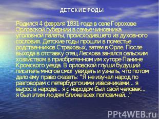 ДЕТСКИЕ ГОДЫ Родился 4 февраля 1831 года в селе Горохове Орловской губернии в се