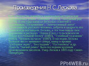 Произведения Н.С.Лескова В его творчестве появилась национально-историческая про