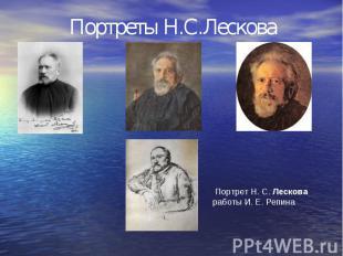 Портреты Н.С.Лескова Портрет Н. С. Лескова работы И. Е. Репина