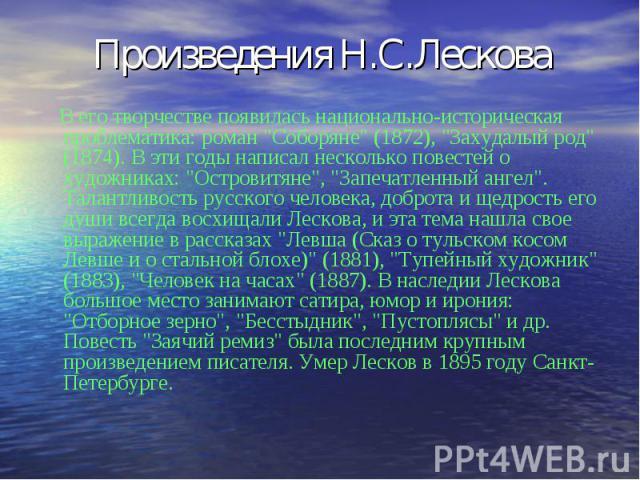 Произведения Н.С.Лескова В его творчестве появилась национально-историческая проблематика: роман