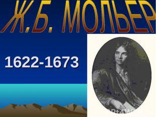 Ж.Б. МОЛЬЕР 1622-1673