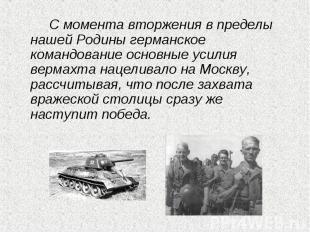 С момента вторжения в пределы нашей Родины германское командование основные усил