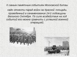 К самым памятным событиям Московской битвы надо отнести парад войск на Красной п