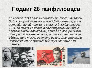 Подвиг 28 панфиловцев 16 ноября 1941 года наступление врага началось. Бой, котор