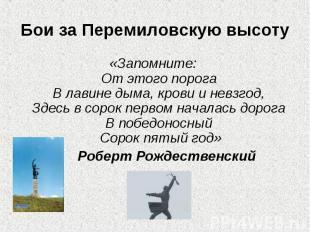 Бои за Перемиловскую высоту «Запомните: От этого порога В лавине дыма, крови и н
